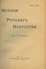 История русского искусства с древнейших времен. В 2-х томах