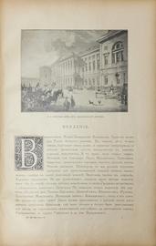 Русский музей императора Александра III.