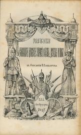 Описание старинных царских утварей, одежд, оружия, ратных доспехов и конского прибора, извлеченное из рукописей архива московской оружейной палаты, с объяснительным указателем