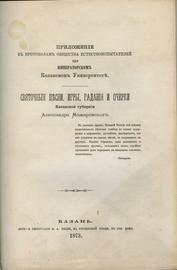 Святочные песни, игры, гадания и очерки казанской губернии