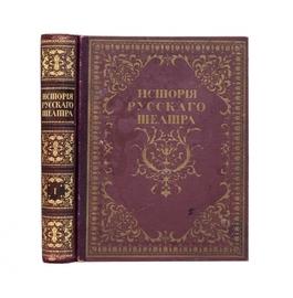 История русского театра