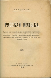 Русская музыка. Критико-исторический очерк