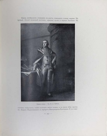 Русский музей императора Александра III. Живопись и скульптура. 2 тома