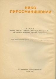 Нико Пиросманишвили