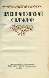 Чечено-ингушский фольклор