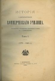 История санкт-петербургского коммерческого училища