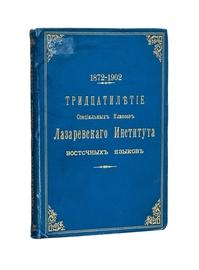 Тридцатилетие специальных классов лазаревского института восточных языков. 1872-1902.