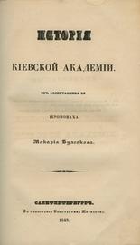 История киевской академии