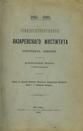 Семидесятипятилетие лазаревского института восточных языков. 1815-1890.