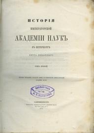 История императорской академии наук в Петербурге
