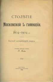 Столетие московской 1-й гимназии. 1804-1904. Краткий исторический очерк