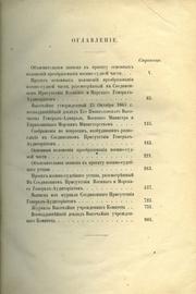 Сборник законодательных работ по составлению военно-судебного устава