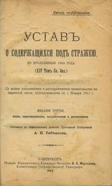 Устав о содержащихся под стражей, по продолжению 1909 года