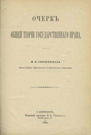 Очерк общей теории государственного права