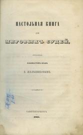 Настольная книга для мировых судей