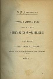 Русская мысль и речь. 2 тома.