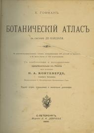 Ботанический атлас
