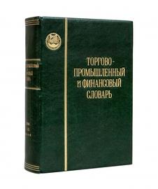 Торгово-промышленный и финансовый словарь