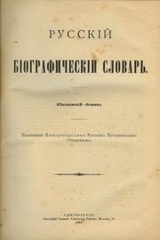 Русский биографический словарь. «словарь Половцова»