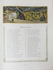 Руслан и Людмила. поэма