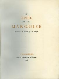 LE LIVRE DE LA MARQUISE. RECUEIL DE POESIE ET DE PROSE. Книга маркизы. Сборник поэзии и прозы.