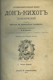Остроумно-изобретательный идальго Дон-Кихот Ламанчский. 2 части.