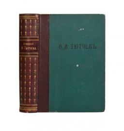 Ф.И. Тютчев. Полное собрание сочинений