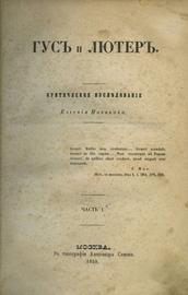 Гус и Лютер. Историческое исследование. 2 части.