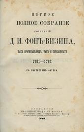 Первое полное собрание сочинений Д.И. Фонвизина