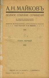 Полное собрание сочинений Майков А.Н.