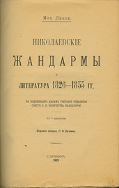 Николаевские жандармы и литература 1826-1855 гг.