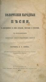 Белорусские народные песни, с относящимися к ним обрядам, обычаями и суевериями