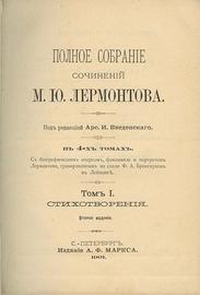 Полное собрание сочинений М.Ю. Лермонтова