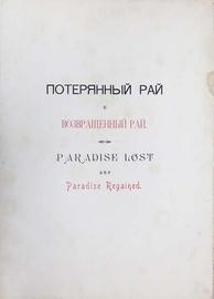 Потерянный рай и возвращенный рай. Paradise lost and Paradise regained