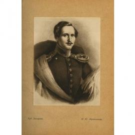 Иллюстрированное полное собрание сочинений М.Ю. Лермонтова