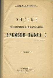 Очерки правительственной деятельности времени императора Павла I.