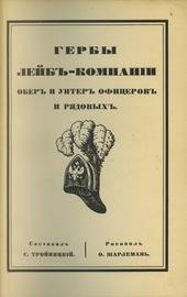 Гербы лейб-компании обер и унтер офицеров и рядовых