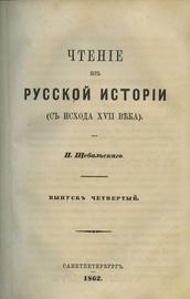 Чтение из русской истории (с исхода XVII века). В 6-и вып. В 2-х книгах