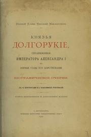 Князья Долгорукие, сподвижники Императора Александра I в первые годы его царствования. Биографические очерки