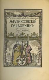 Малороссийский гербовник