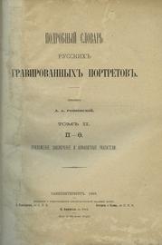 Подробный словарь русских гравированных портретов. В 2-х томах