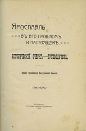 Ярославль в его прошлом и настоящем