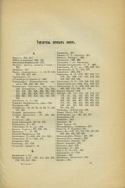 Русское масонство XVIII и первая часть XIX В