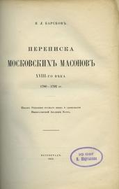 Переписка Московских Масонов XVIII-го века. 1780-1792гг