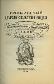 Императорский Царскосельский лицей. Наставники и питомцы. 1811-1843гг.