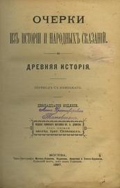 Очерки из истории и народных сказаний. (3 книги)