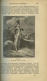 Новое жизнеописание Наполеона I (2 тома)