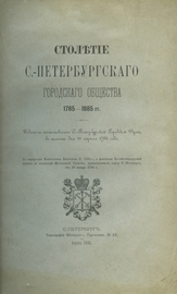 Столетие С.-Петербургского городского общества. 1785-1885 гг