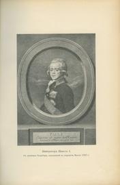 Цареубийство 11марта 1801 года