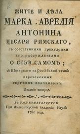 Житие и дела Марка Аврелия Антонина цесаря римского с собственными премудрыми его рассуждениями о себе самом